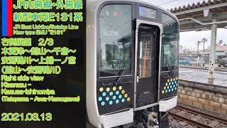JR内房・外房線E131系 右側展望2/3 館山〜安房鴨川/JR Uchibo-Sotobo Line EMU E131 Right side view Tateyama - Awa-Kamogawa
