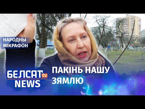 Жыхары Гомля звярнуліся да Лукашэнкі | Жители Гомеля обратились к Лукашенко