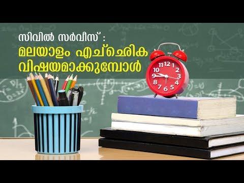 Civil Service: Malayalam as an optional subject
