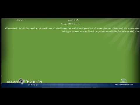 Sunan Abu Dawood Arabic سنن ابوداؤد 020 كتاب البيوع