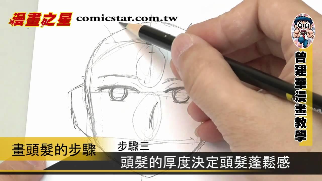 漫畫教學—畫頭髮步驟