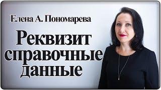 """ГОСТ Р 7.0.97 Реквизит """"справочные данные"""" - Елена А. Пономарева"""