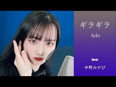 【挑戦する15歳!!】ギラギラ/Ado【歌ってみた by 中野みやび】 ▶4:35
