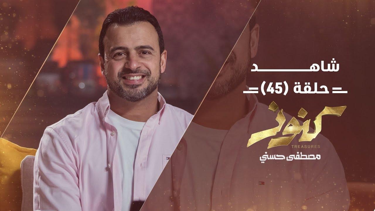 الحلقة 45 - كنوز - مصطفى حسني - EPS 45 - Konoz - Mustafa Hosny