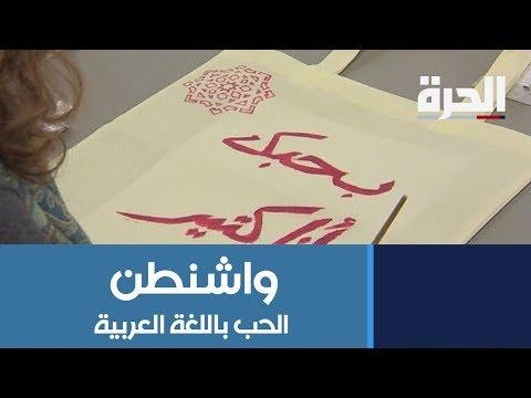في عيد الحب.. طلاب أميركيون يعبرون عن حبهم باللغة العربية  - 22:53-2019 / 2 / 14