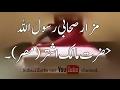 Capture de la vidéo Ziryat - Sahabi Rasool Allah Hazrat Malik E Ashtar