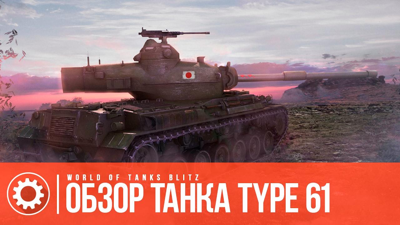 Выбор Танка в World Of Tanks