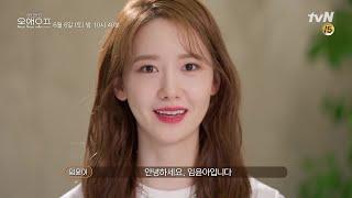 [예고] ★최초공개★ 소녀시대 윤아의 OFF 생활 모든…