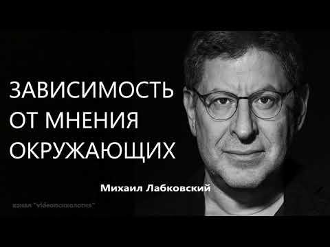 Зависимость от мнения окружающих Михаил Лабковский