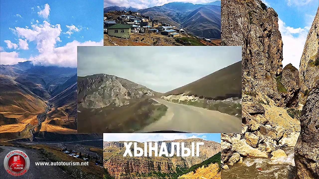 video - Тур в Хыналыг. Остров среди гор.