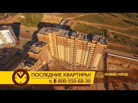 Продажа квартир в Обнинске - Новый город