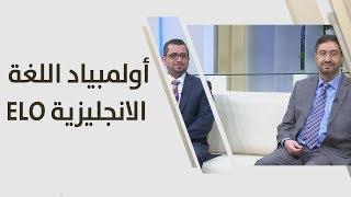 أولمبياد اللغة الانجليزية ELO  - د. ماجد حمد ود.موسى حبيب