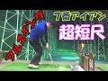 7番アイアン超短尺ゴルフクラブでフルスイング!!