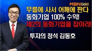 [투자의정석 김동호]동화기업 100%수익 제2의 동화기업을 잡아라!/07-07