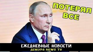 """""""Кремль прогнил"""" - Путину вынесли """"приговор"""""""