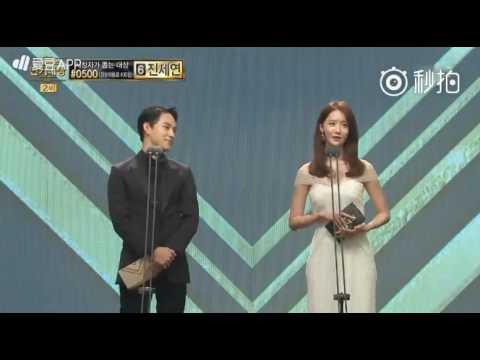 161230 Im Yoona SNSD & Im Siwan - MBC Drama Awards
