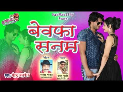 राजस्थानी dj सांग 2017 !! बेवफा सनम ! New Marwadi Romatic Song Dhamaka