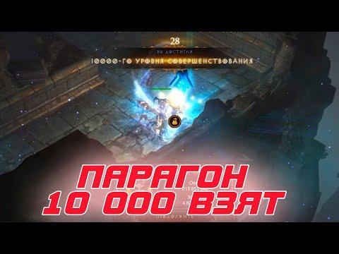 видео: diablo 3: Парагон 10 000 взят и конец игры ?