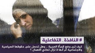 أسيرة محررة: المرأة الفلسطينية ضحت بنفسها من أجل  وطنها