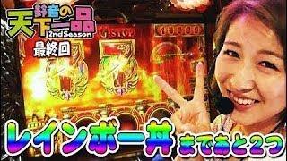 鈴音Twitter: 鈴音ブログ: ムテキTVホームページ 鈴音が東京都「パーラ...
