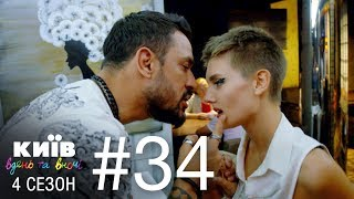 Киев днем и ночью - Серия 34 - Сезон 4