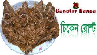 How to cook Chicken Roast / Murgir Roast Recipe / চিকেন রোষ্ট রেসিপি / মুরগির রোস্ট রেসিপি