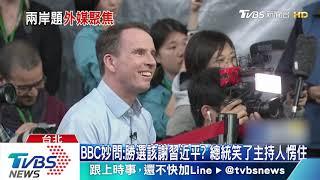 「勝選該謝習近平?」 BBC妙問總統笑了