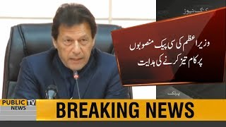 PM Imran Khan directs to speed up the work on CPEC projects