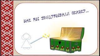 Урок родного языка.  Давайте придумаем сказку. 2 класс