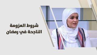 سميرة الكيلاني - شروط العزومة الناجحة في رمضان