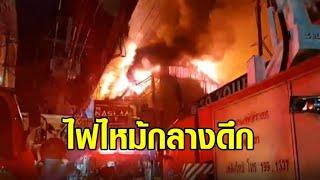 ไฟไหม้คลับดัง วอล์กกิ้งสตรีท พัทยา กลางดึก คาดเสียหาย 50 ล้าน