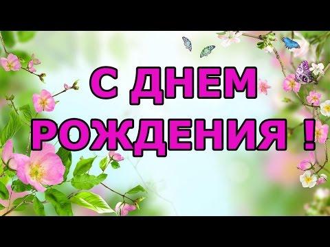 Добрые стихи на день рождения женщине - Лучшие видео поздравления в ютубе (в высоком качестве)!