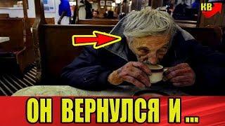 Никто не хотел пускать бездомного в кафе, но официантка помогла  Он вернулся и сделал ее директором.
