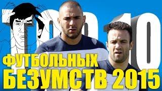 ТОП-10 футбольных безумств 2015 года