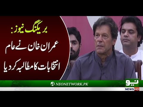 Imran Khan Press Conference FULL - 24 Sep 2017