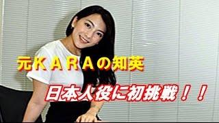 この動画は元KARAの知英の動画です。 関連動画はこちらです! ↓↓ 知...