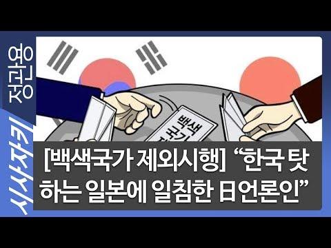"""[백색국가 제외시행] """"한국 탓 하는 일본에 일침한 日언론인"""" 조국 장관 임명에 대한 외신 보도 밖에서 본 한국 임상훈 국제문제평론가 시사자키 정관용입니다"""