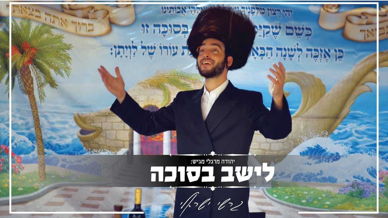 גרשי ישראלי - לישב בסוכה | Gershy Israeli - Leishev B'sukka - Official Music Video