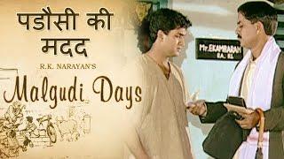 Malgudi Days - मालगुडी डेज - Episode 36 - Neighbour's Help - पडौसी की मदद