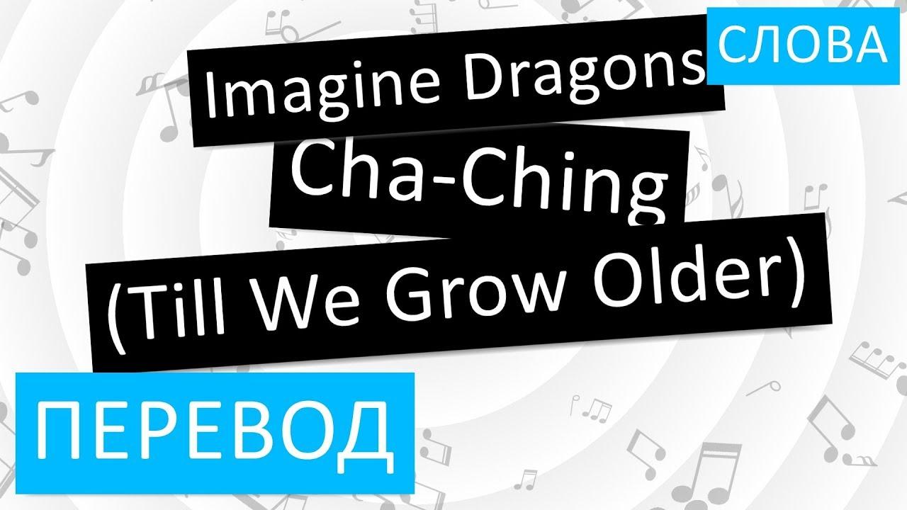 Imagine Dragons - Cha-Ching (Till We Grow Older) Перевод песни На ...