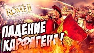 Total War ROME 2 - ПАДЕНИЕ КАРФАГЕНА! #7(Подпишись: https://goo.gl/Zb0g9U | Я покупаю игры здесь: https://goo.gl/wejkhf | Плейлист кампании за Рим: https://goo.gl/0Gr3JF..., 2016-08-15T10:02:02.000Z)