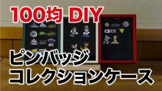 【100均 DIY)ピンバッジコレクションケース