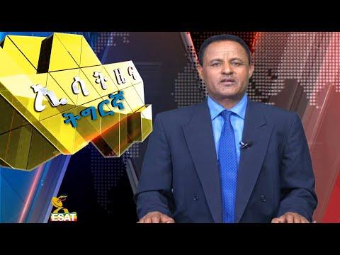 Ethiopia – ESAT Tigrigna News Tuesday 10 March 2020