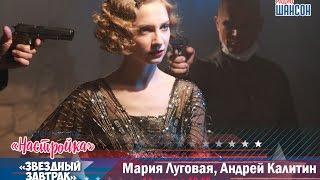 «Звездный завтрак»: Мария Луговая и Андрей Калитин (сериал
