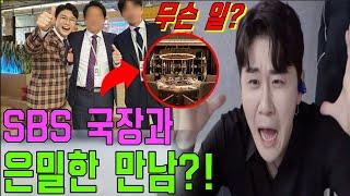 단독 속보! 영탁이 SBS 국장과 은밀한 만남을 이뤄졌…