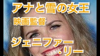 『アナと雪の女王』の映画監督ジェニファー・リーのプロフィールと悲しい過去!? ジェニファーリー 検索動画 2