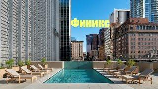 Финикс/Phoenix/ Аризона/Красивые города, красивая музыка
