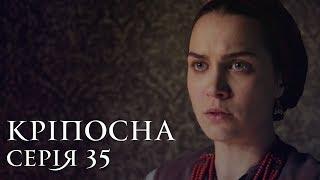 КРЕПОСТНАЯ | СЕРИЯ 35 | Сериал | Мелодрама