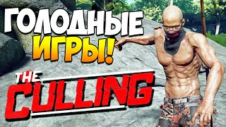 The Culling | Голодные игры! (обзор)