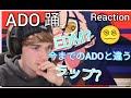 『Ado/踊』 外国人の反応|Ado Odo MV REACTION